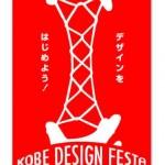 神戸デザインハブ2
