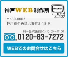 神戸WEB制作所