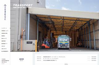 鳥居運送株式会社ホームページ